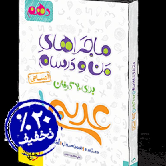 majaraha-arabi-10-ensani