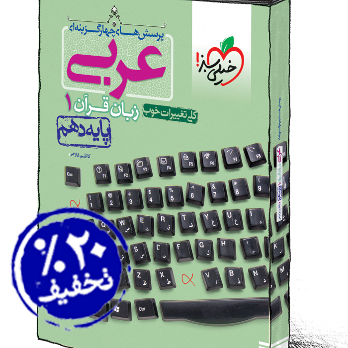 mockup-test-arabi-10